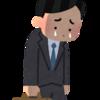 中高年正社員のおっさんをクビに出来ないから日本が弱くなる!