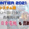 6/23(水)~6/25(金) #TECHNOFRONTIER2021 #テクノフロンティア #電源システム展 ( #東京ビッグサイト #青海展示棟 ) に出展いたします。
