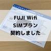 FUJI WifiのSIMプランを契約しました!