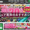 フィギュア買取のおすすめショップ!買取金額UPキャンペーンを実施中の業者を紹介
