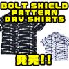【バスブリゲード】UVカット機能付きドライ生地のシャツ「BOLT SHIELD PATTERN DRY SHIRTS」発売!