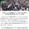 情報の共有④日本の動きや世界からの評価