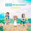 【歌詞訳】KOYOTE / アハ(Oh my summer)