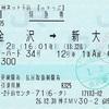 サンダーバード34号 特急券【eきっぷ】