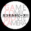 【お知らせ】ブログのロゴ変えました