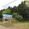 ゴールデンウィーク、成田ゆめ牧場でデイキャンプをしてきた(カマボコテント2を設営してみた)【2019年】