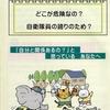 No.721(2019.6.24)憲法9条に自衛隊を書き加える危険(鎌倉K&T グループ)
