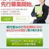 申請すれば【 20万円 】が毎月届きます。
