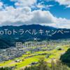 楽天トラベルで「GoToトラベルキャンペーン」と「岡山市応援旅クーポン」を利用して岡山市内のホテルをお得に宿泊してきました。