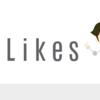 #Likesでインスタのフォロワーを増やすチャンスを広げよう!