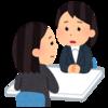 【こんな上司】シリーズ:おすすめ新人教育法~後輩・部下の育成にも使えるよ