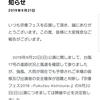 悲報!9/22(日)の宗像フェスは中止が決定 なんて日だっ!
