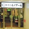 喫茶室ルノアール ニュー新宿3丁目店