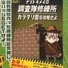 メイロ!メイロ!メイロ!「ナゾトキメイロ〜調査隊修練所 カラクリ砦を攻略せよ」に親子で参加