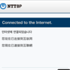iPhone 4s = オフラインスペシャル。それでもNTTBPの公衆無線LANが地下鉄駅構内等で快適に軽快に使用できます。通信費無料。データダウンロードし放題。iPhone 5s のLTEより速い。メールアドレス登録は最初の1回でOK(次回の接続は数タップでOK)。