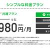 【ソフトバンク安い!】Softbank on LINEとは