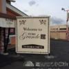 テント生地 バナー 【インクジェット印刷】