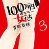 コミック『100万円の女たち』3巻のあらすじネタバレ|青野春秋|事件と文学賞と死