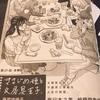 【文房具マンガ】「きまじめ姫と文房具王子」第27話