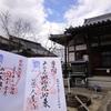 今年限定走り坊さん百回忌の印 京都・大蓮寺(左京区)