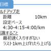 2017/06/16 10kmビルドアップ走 4'30-4'00(1)