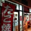 栄町「仁ぐゎー」で、センベロたこ焼き
