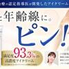 【ミューノアージュ】アイクリームのミニが出た!