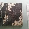 日本の美術の流れ@東京国立博物館 本館
