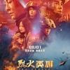 中国映画レビュー「烈火英雄The Bravest 烈火英雄 ~戦士達に贈る物語~」
