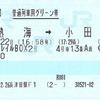 伊豆クレイルBOX