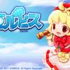 【au one market】 どたばたタイムトラブルアクションRPG、【エルピス】リリースのご案内!!