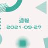 週報:2021/09/27