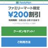 LINE Pay ファミマ200円割引クーポンが配信されました!(対象者限定?) ローソン・指定ドラッグストアの20%還元は全員対象!松屋200円割引クーポンも。