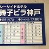 シーサイドホテル舞子ビラ神戸はシャトルバスがあります