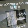 OLD&NEW 松下進個展@Bunkamura Gallery 2019年2月3日(日)