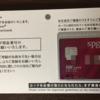 SPG amexを発行しました