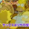 シーズン9、第3話「サックスはリサの宝物:Lisa's Sax」