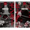 猿との戦い!テンポ良く読みやすい、モンキーピーク(8/12巻)がKindle Unlimitedで読み放題!