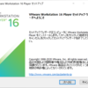 VMware Workstation 16 Player インストール