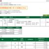 本日の株式トレード報告R3,02,09
