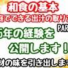 【レシピ】虎の巻 第一弾 和食の基本 色々な出汁