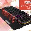 havit「KB462L」Outemu Blue軸採用のゲーミングキーボードをレビュー
