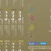 無機質な色に和を。『NIPPON COLORS』という色見本サイトが素敵。