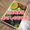【広島】ご当地弁当むさしを知っているか【若鶏むすび】