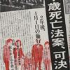 『七十歳死亡法案、可決』 垣谷美雨 著 読みました。
