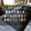 【山代温泉】源泉かけ流し露天風呂付き客室が贅沢!みどりの宿 萬松閣おすすめ!