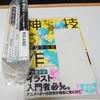 【株主優待】優待品が届きました! #9468 カドカワ
