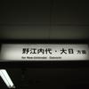 大阪メトロに乗車してきました。谷町線3