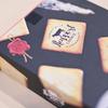 ゴルゴンゾーラチーズのクッキーが超美味い件