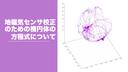地磁気センサ校正のための楕円体の方程式について